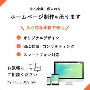ホームページ制作はお気軽にご相談ください。FEEL  DESIGN